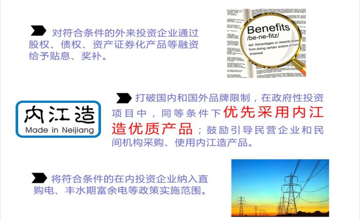 内江市先进制造业招商引资扶持办法的图解