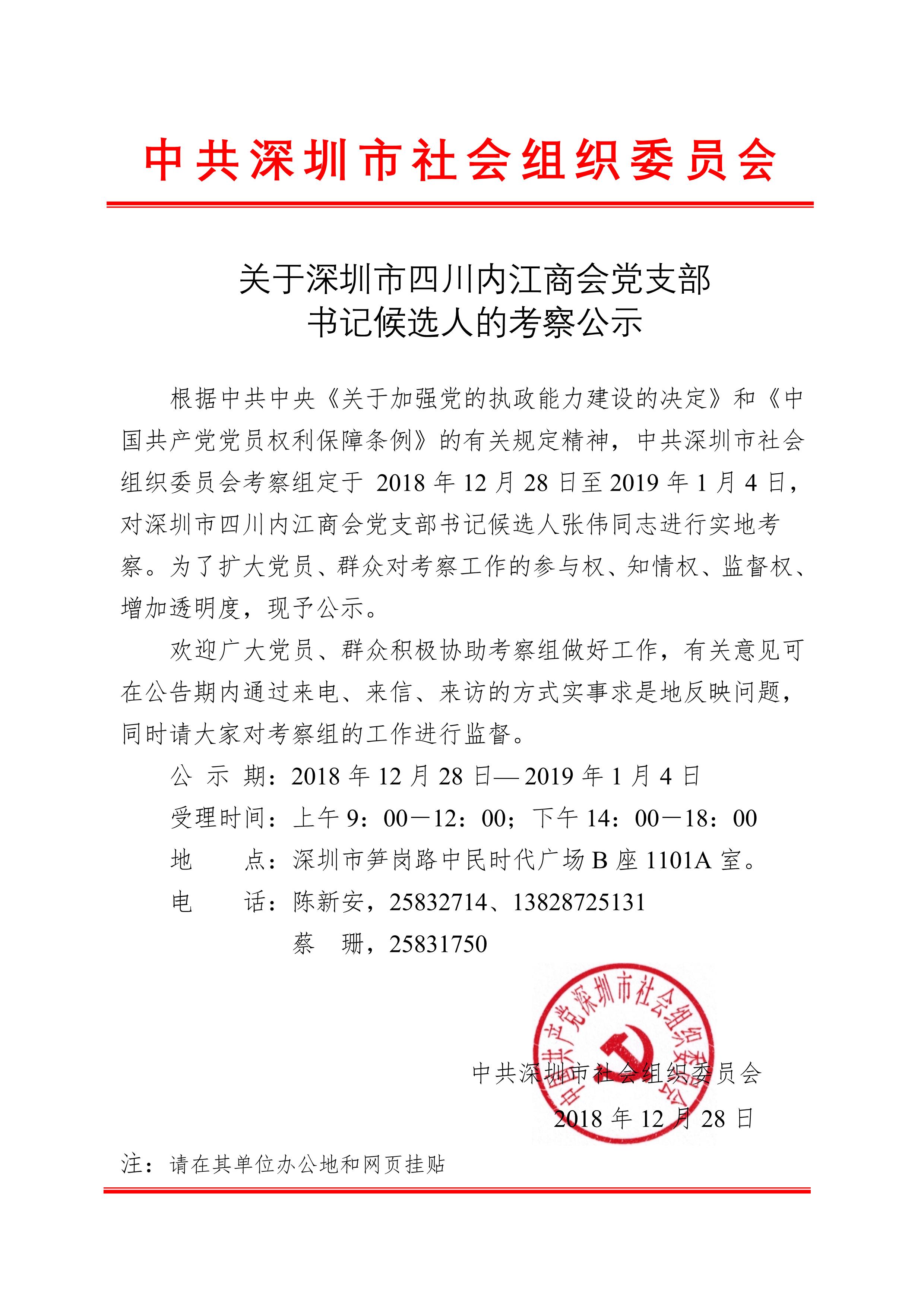 关于深圳市四川内江商会党支部书记候选人的考察公示