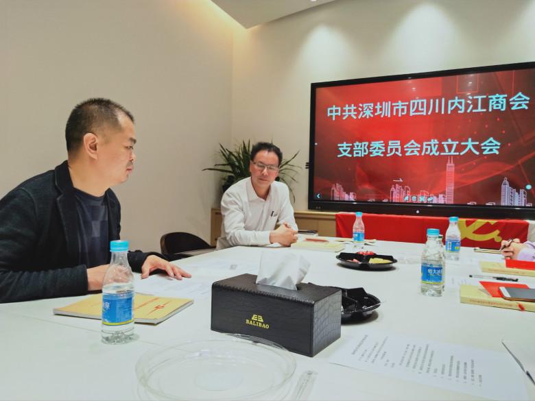 中共深圳内江商会支部委员会正式成立